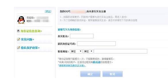 qq游戏要实名注册吗_QQ账号申诉后改了身份证号可以取消王者荣耀健康系统了吗_百度知道