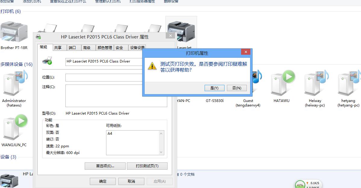 网络打印机遇到错�_网络打印机0x000005b3-0x000000214打印机,0x0000000709打印机,0x00000043