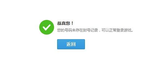 qq三国封号申诉填写_登陆QQ三国提示账号被屏蔽,可是官网查询没有被封号可以正常
