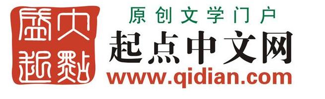 起点中文网logo_起点中文网是什么网站?