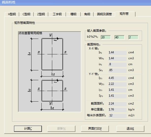 钢管比重_20 40 3方管理论重量_完美作业网_www.wanmeila.com