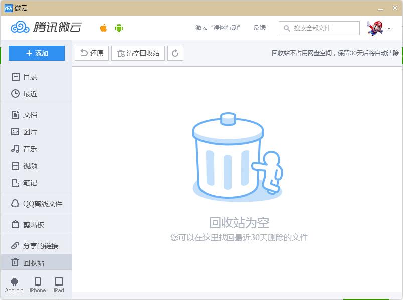 微云_手机qq被卸载后,微云里面的文件都没有了,重新安装后怎么找回?