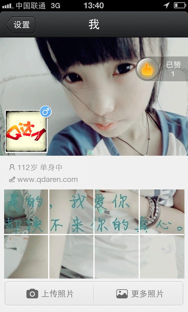 qq名片背景八组图_qq求赞照片墙图片 _网络排行榜