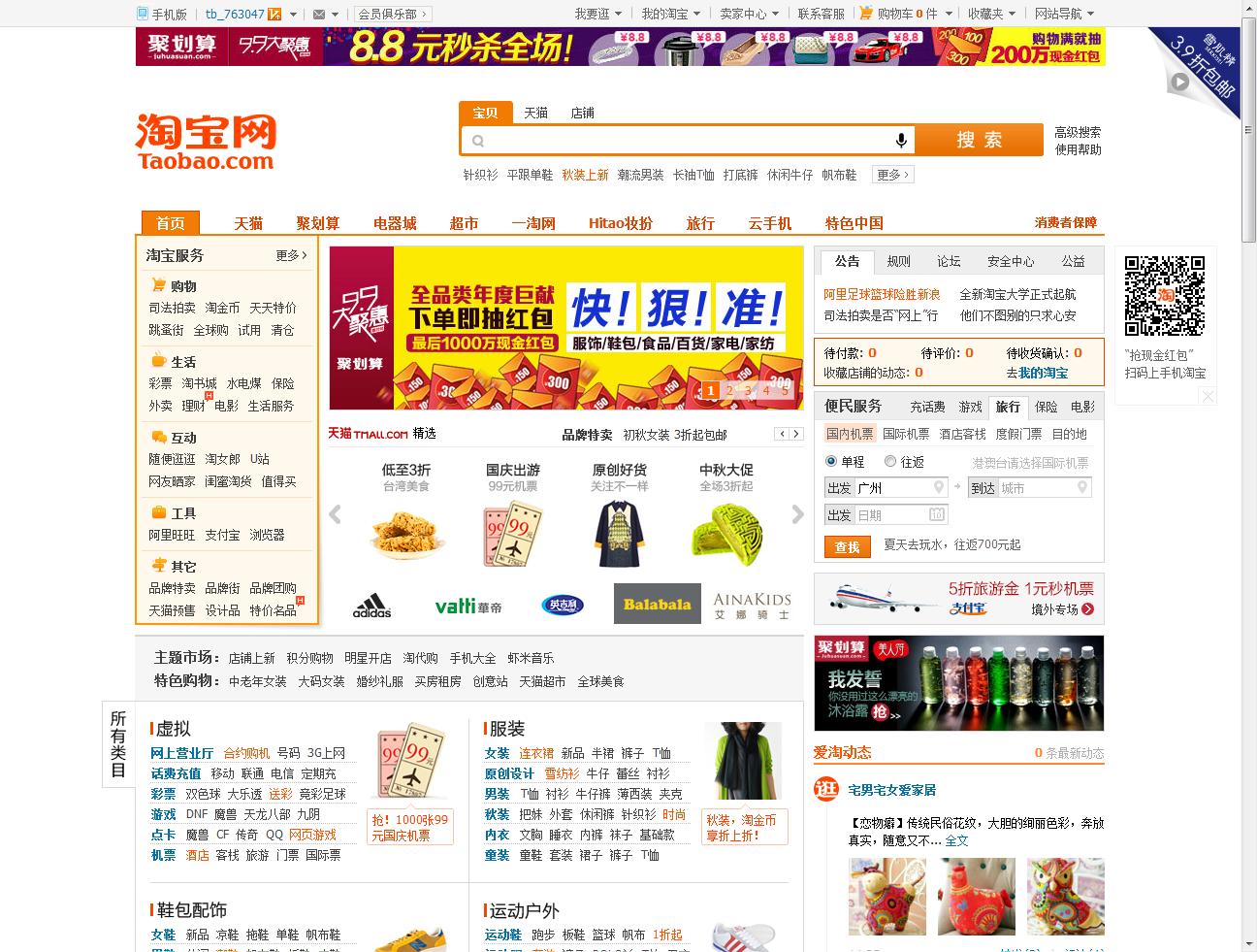 官方淘宝网登陆_淘宝网首页官网 -微博生活网