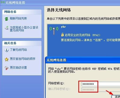 xp电脑查看wifi密码_笔记本新装了XP系统,怎样连接无线wifi_百度知道