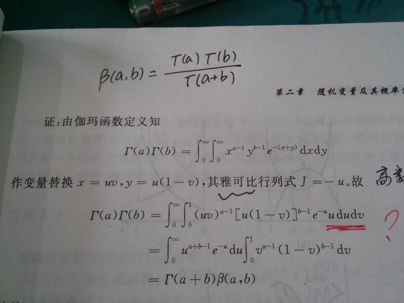 子��aiy�$y�:.��/d_如何证明雅可比行列式中d(u,v)/d(x,y)=d(x,y)/d(u,v)