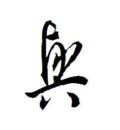 边字的繁体草书_兴 字草书怎么写_百度知道