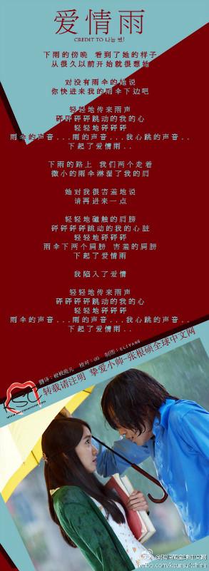 爱情雨中文版歌词_求张根硕《爱情雨》的中文歌词。_百度知道