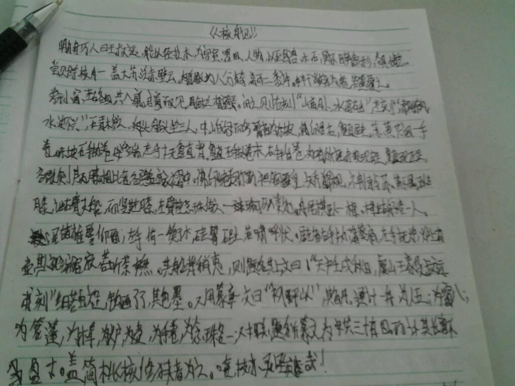 桃核舟_核舟记简单翻译_百度知道