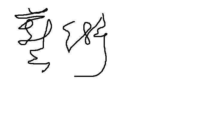 """边字的繁体草书_""""艺术""""两字的繁体字草书怎样写_百度知道"""