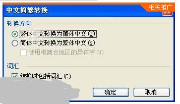 word 繁体字 简体字_如何将word的简体中文文字改成繁体字_百度知道