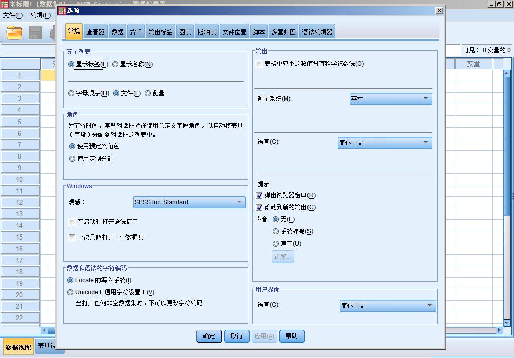 企业网络理员_spss多国语言版如何转换语言_百度知道