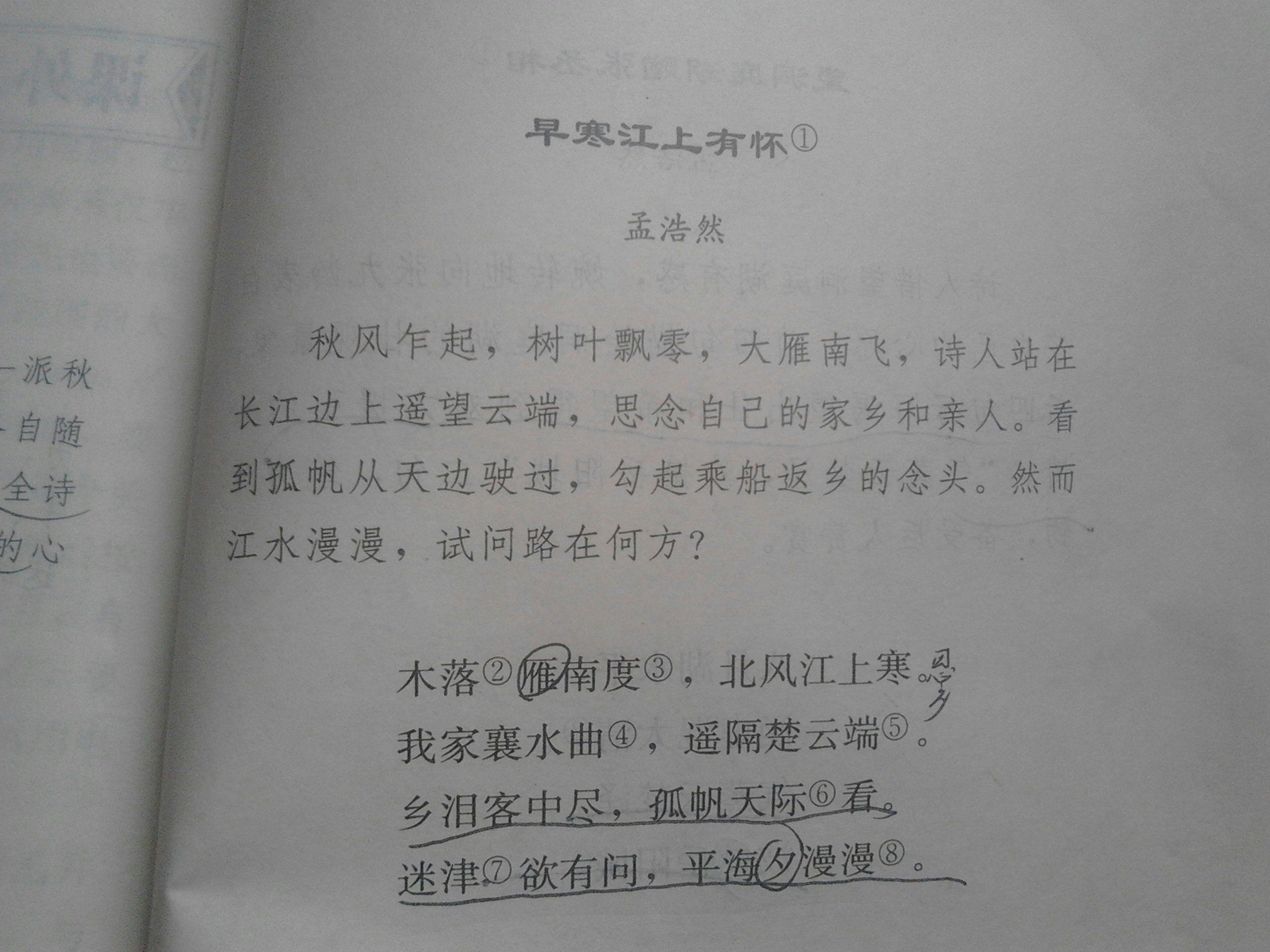 小学数学板书_二年级语文50字古诗内容 二年级语文50字古诗版面设计