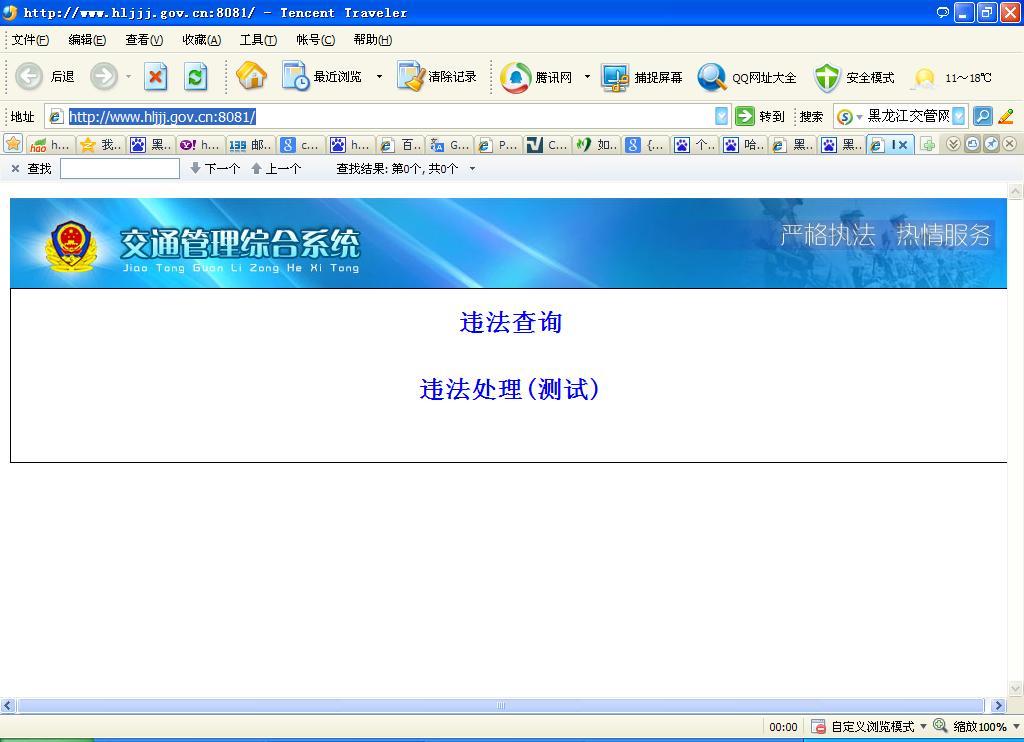 WWW_AHFC_GOV_CN_hljjj.gov.cn:8081