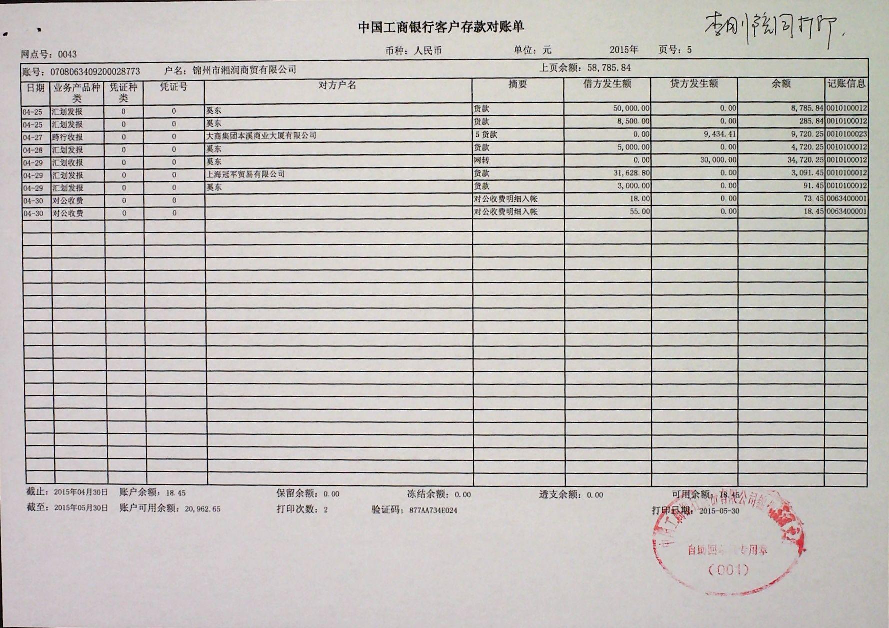 中国工商银行对账单_这份工商银行的流水能认可么,为什么?_百度知道