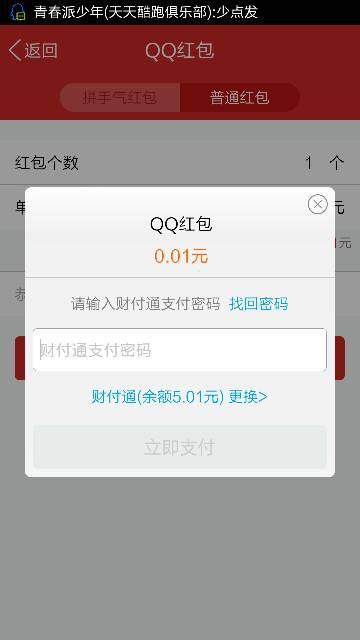 qq號申請了沒設置密碼怎么辦圖片