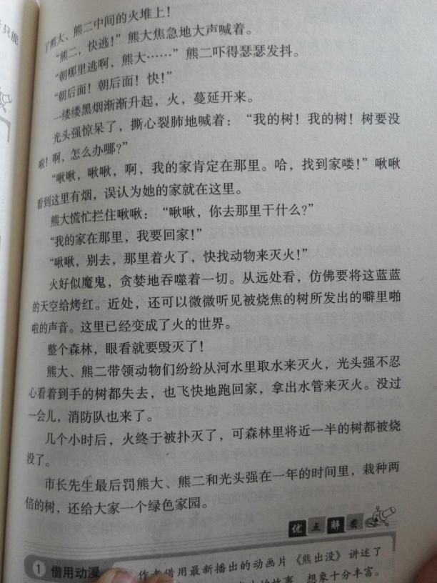 民间故事作文500_童话故事作文,200~300字_百度知道