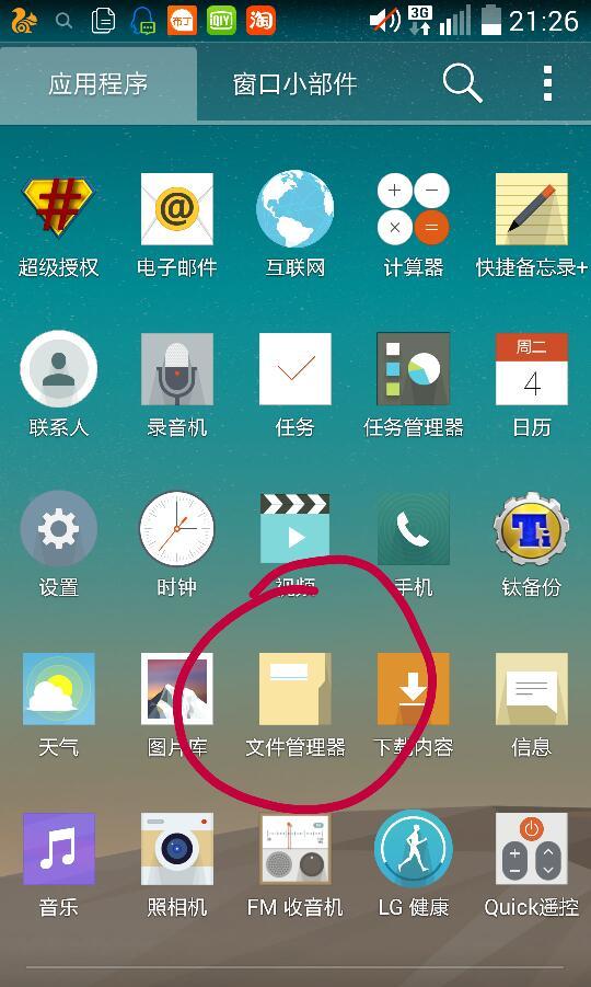 索尼手机浏览器 时尚千元四核索尼XperiaC&nb