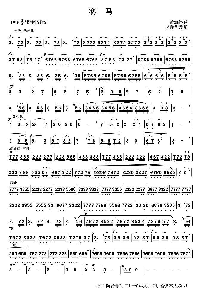求賽馬簡譜圖片
