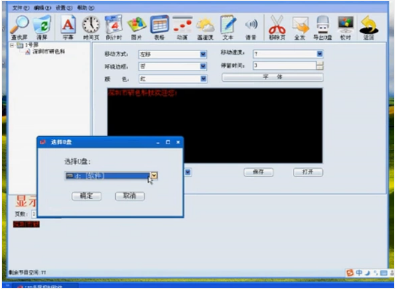 led显示屏u盘_怎样用U盘往LED显示屏上输入内容_百度知道