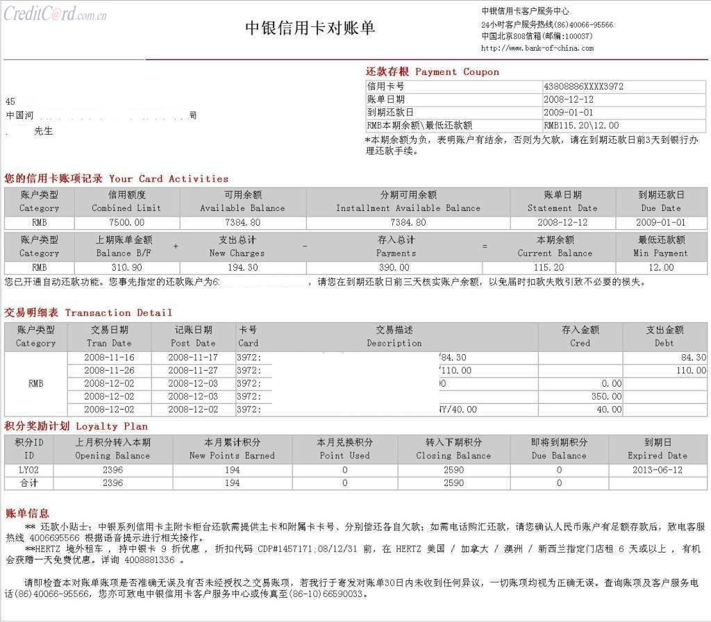 中国工商银行对账单_中国银行信用卡电子账单的格式是什么样的?_百度知道