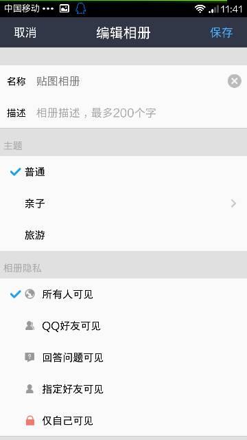 手機怎么改qq空間相冊里的名字圖片