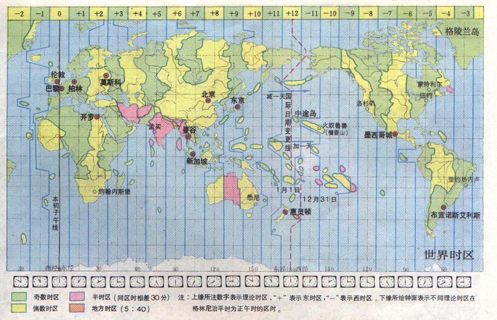 根据世界时区的划分_世界地图时区图-中国时区划分图时差,时区划分及计算方法,世界 ...