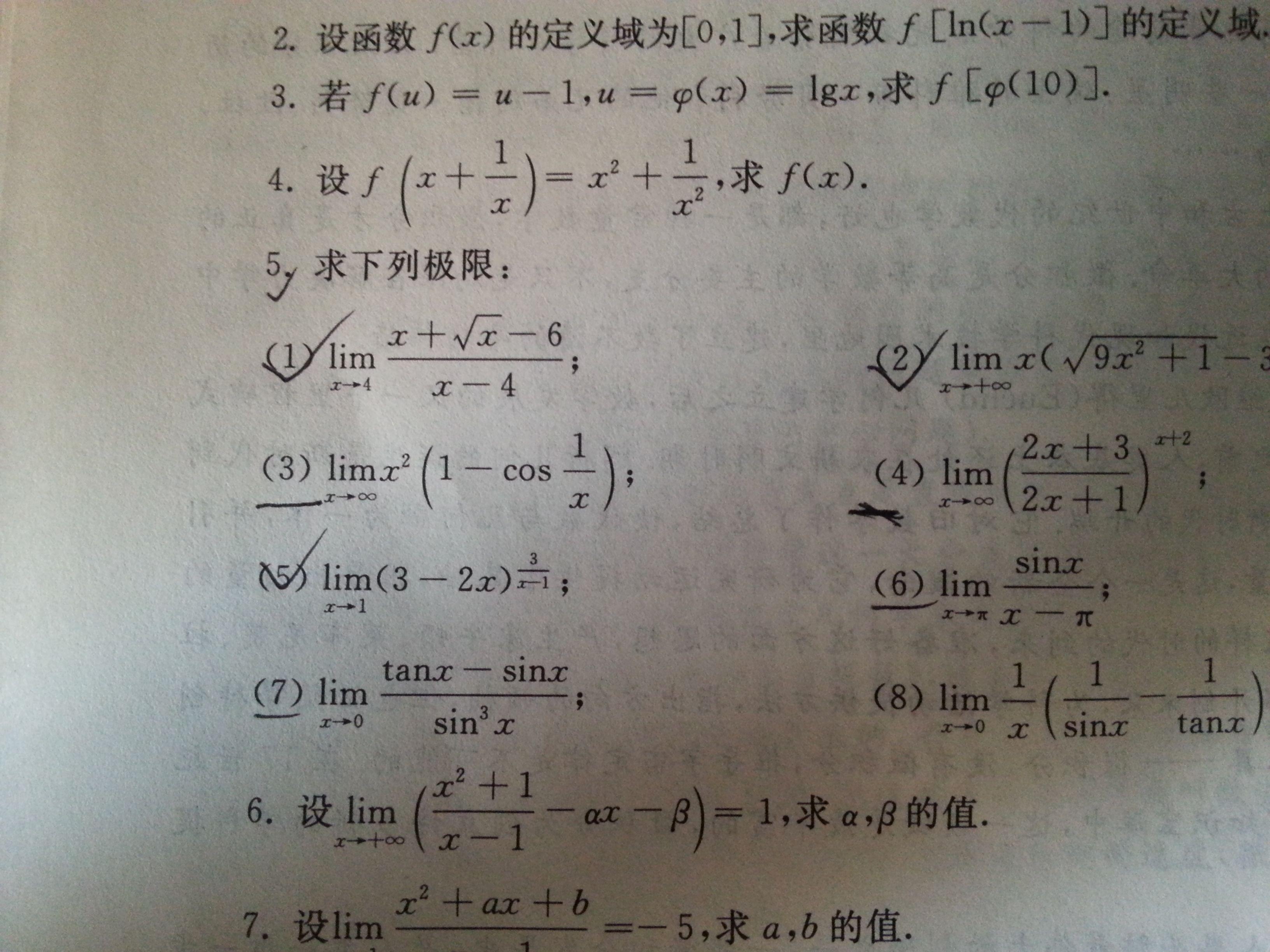 大一高数下册练题_(大一高等数学)这三道数学题怎么做?求详解(打钩的那些)