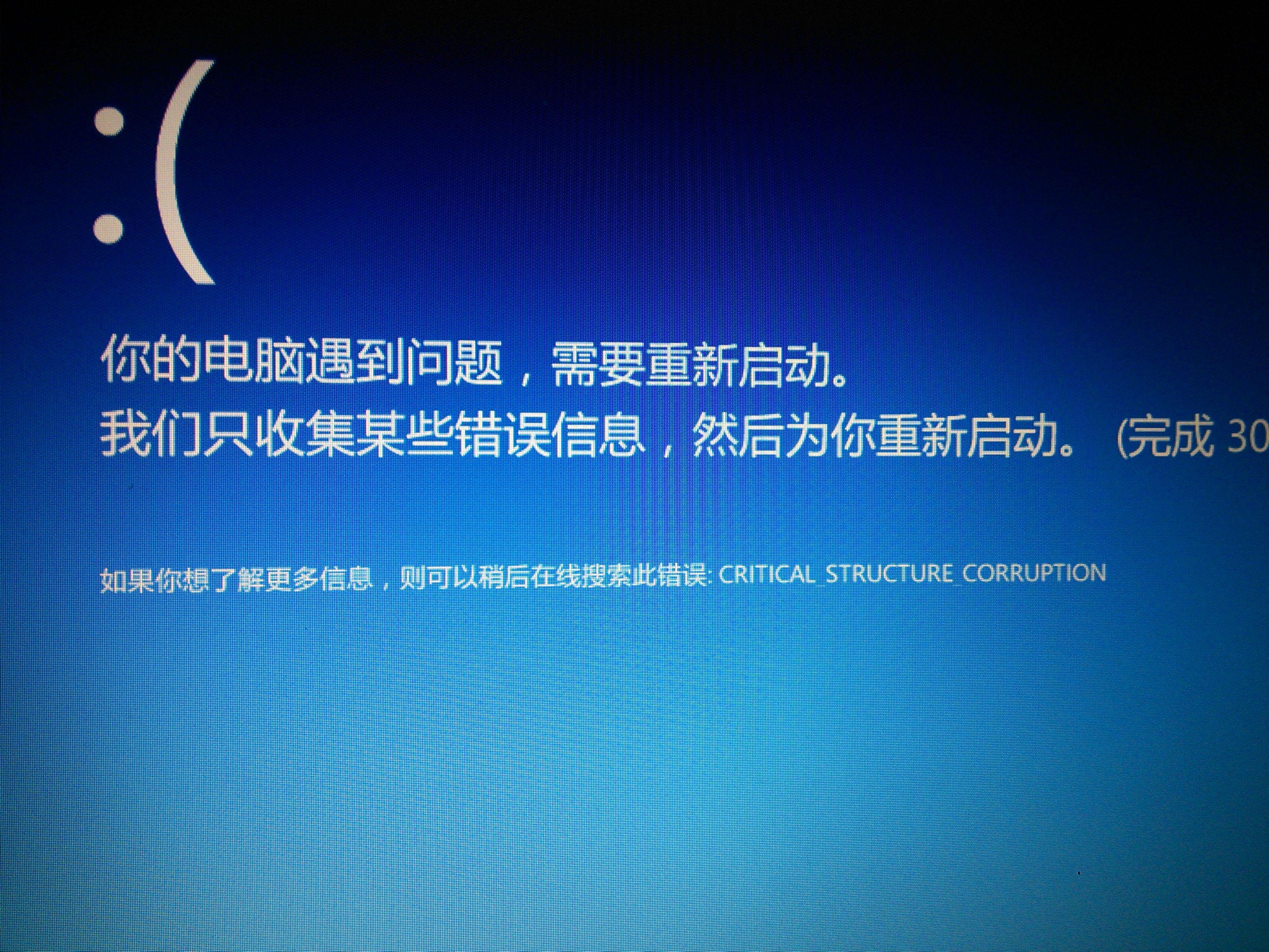 hp電腦win8.1藍屏圖片