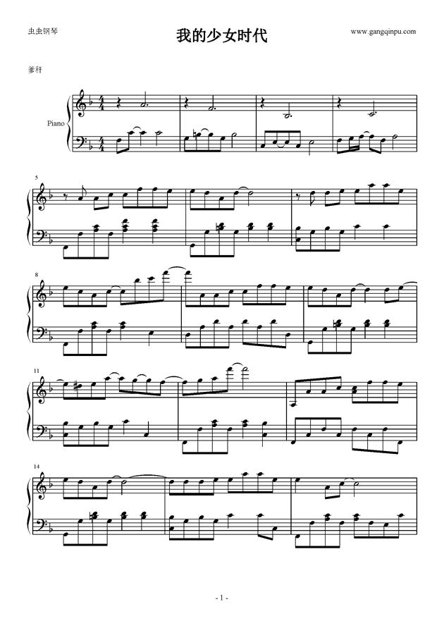 小 幸運 鋼琴 譜 簡單 版