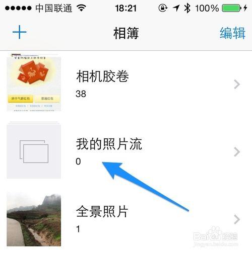 icloud照片流怎么用_为什么我的iphone6里的icloud照片流是空的_百度知道