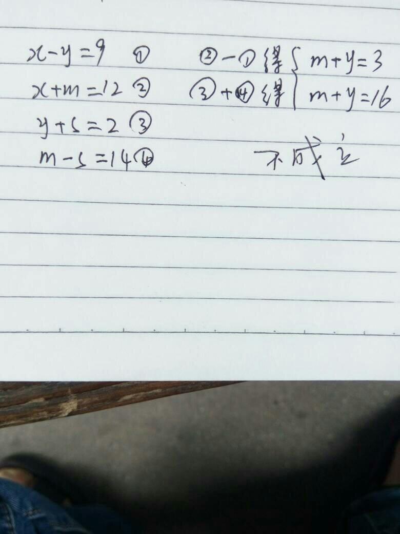 �yf�yc�y�`9`m���_x-y=9,x+m=12,y y+s=2,m-s=14,求解x,y,m,s