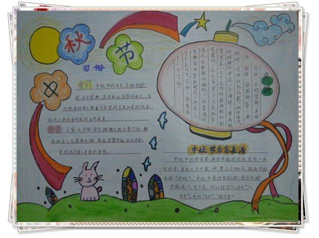 好画的中秋节手抄报_请问一年级要画一幅中秋节的手抄报怎么画_百度知道