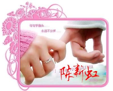 个人签名_个人签名设计 名字:陈新虹 签名设计_个性签名_艺术签名_办公 ...
