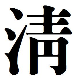 的繁体字怎么写_清的繁体字怎么写_百度知道