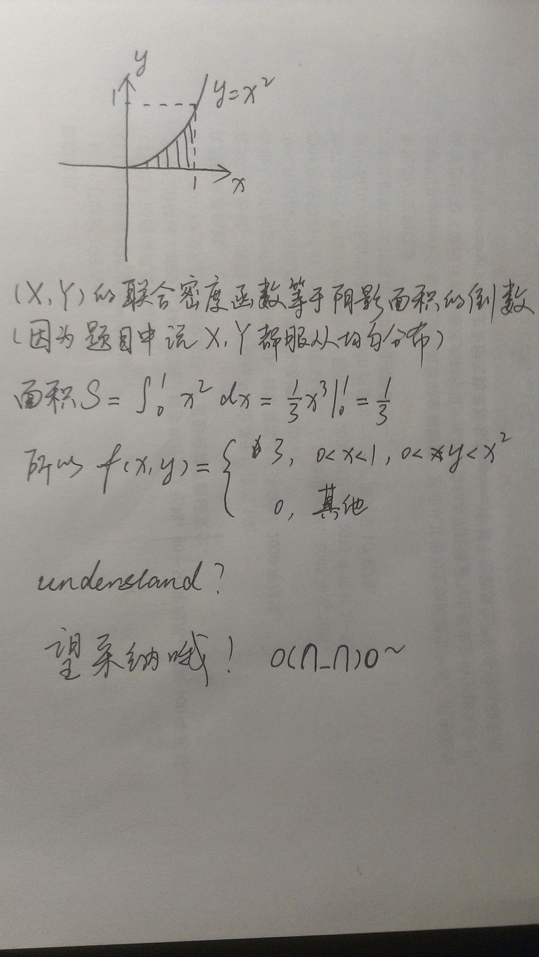 子��aiy�$y�:.��/d_二维随机变量(x,y)在区域d={(x,y)|0 x 1,0 y x^2}上服从均匀分布,求