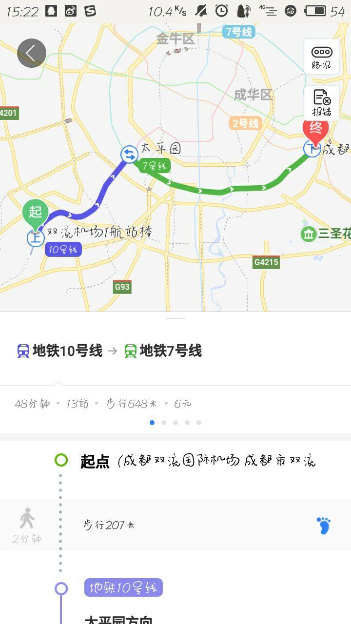 成都双流机场1号线_成都双流机场到成都东站有地铁吗_百度知道