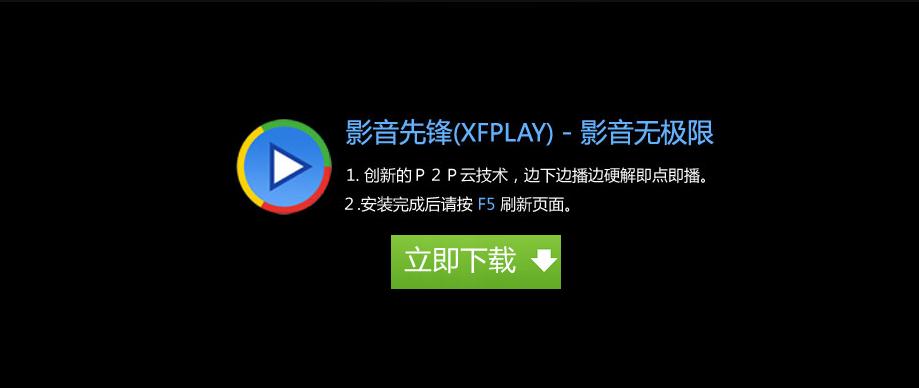 xfplay影音先锋男人站_先锋影音官方下载_下载影音先锋官方版
