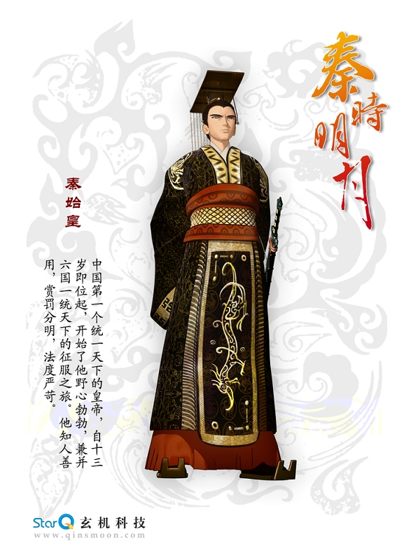 帅的皇上卡通_求一张帅一点的动漫的古中国皇帝的图片啊!中国啊!皇帝!就