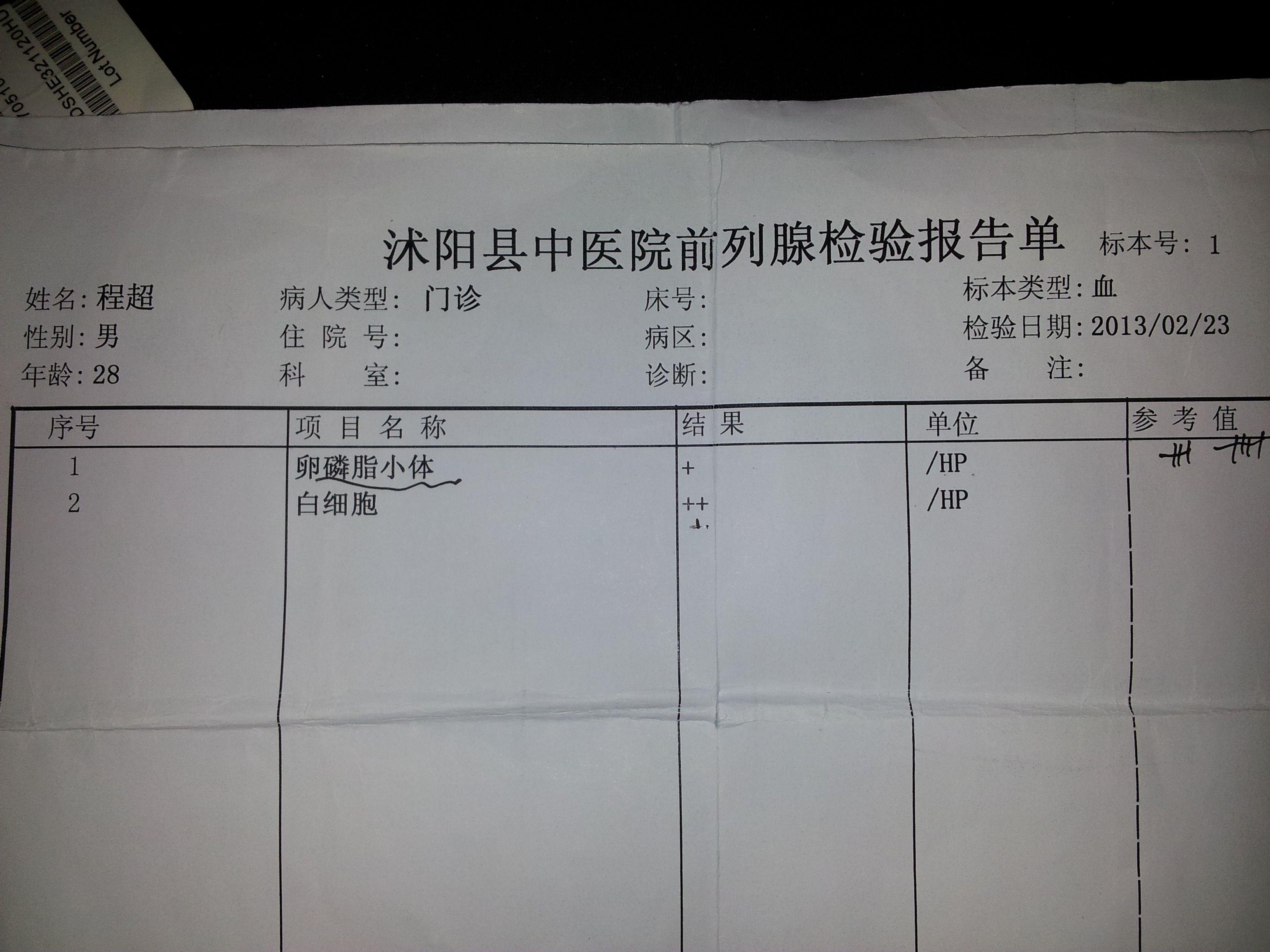 支原体感染的症状_前列腺炎,解脲支原体阳性,请看检验单_百度知道