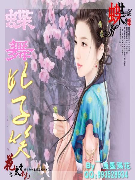网游之妃子笑_古代美女小说封面名字叫蝶舞妃子笑女的最好长发,清纯