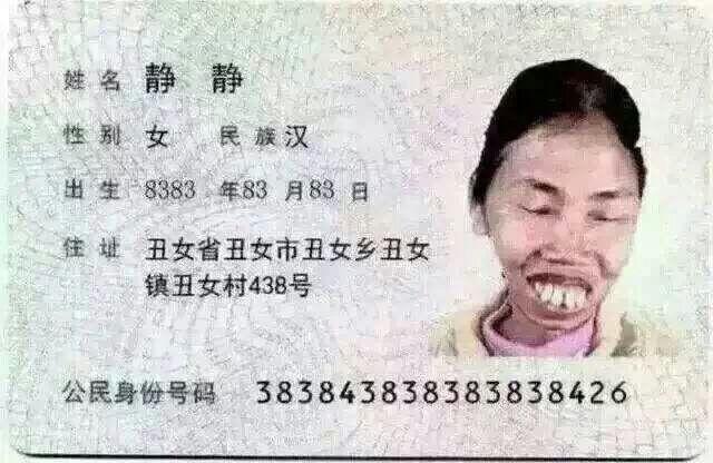 搞笑照片_静静的搞笑身份证照片
