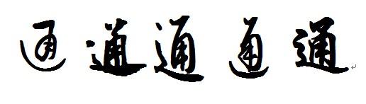 书法繁体字转换器_通字的行书写法是什么_百度知道