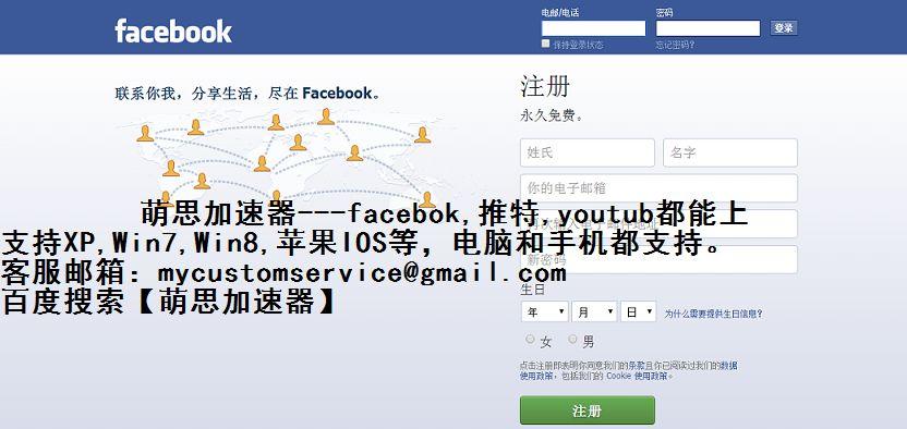facebook中文网注册_facebook中文网注册_百度知道