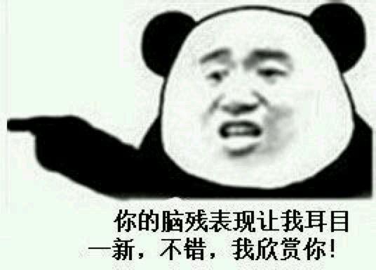 暴漫熊猫表情_暴走漫画熊猫人_百度知道