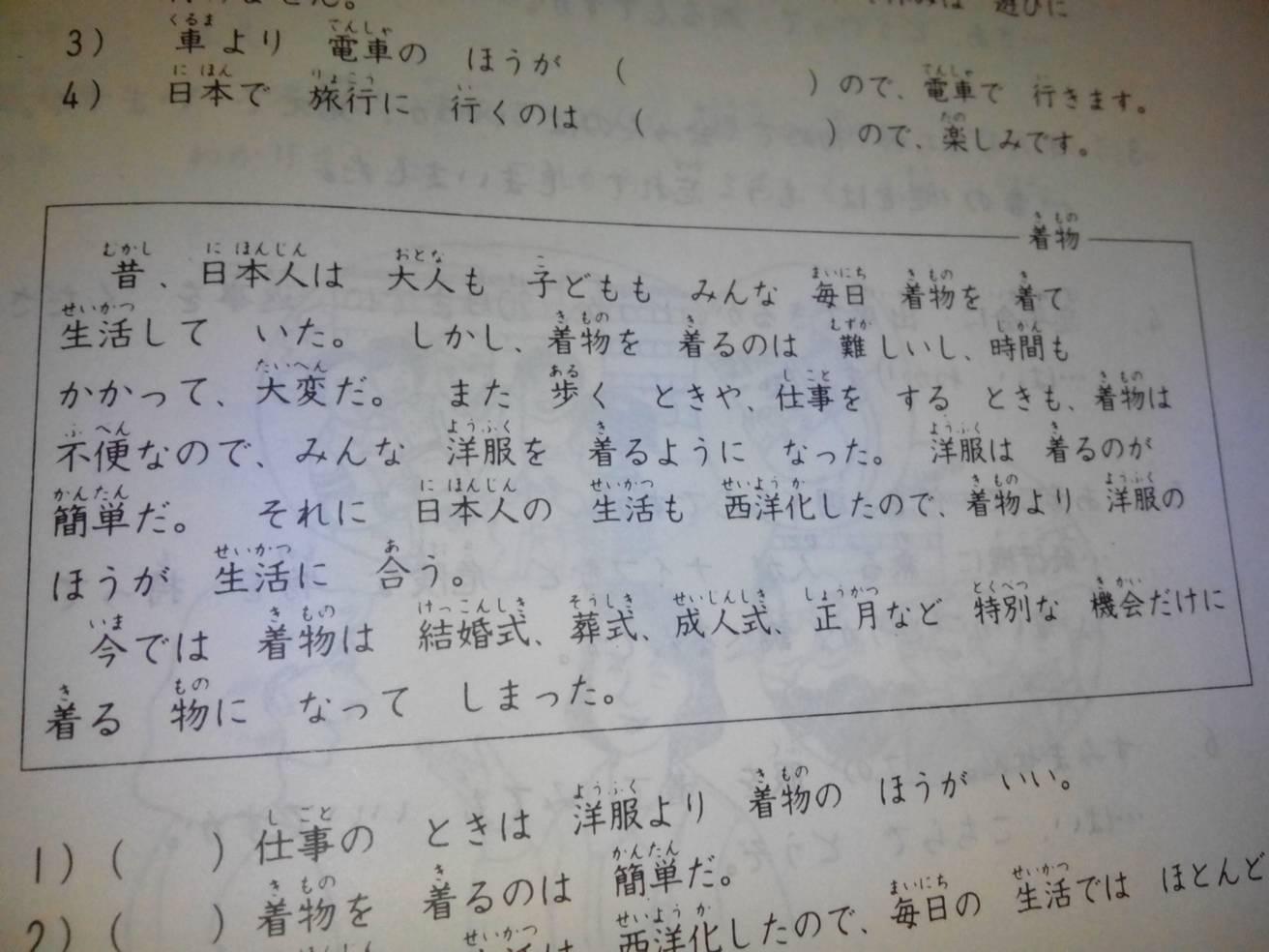 日语小短文翻译