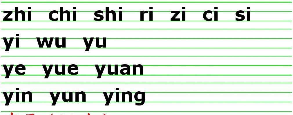 方�9an9c`yi)�d#y��_小学一年级的有哪些是整体认读音节 你问我答网 - 你