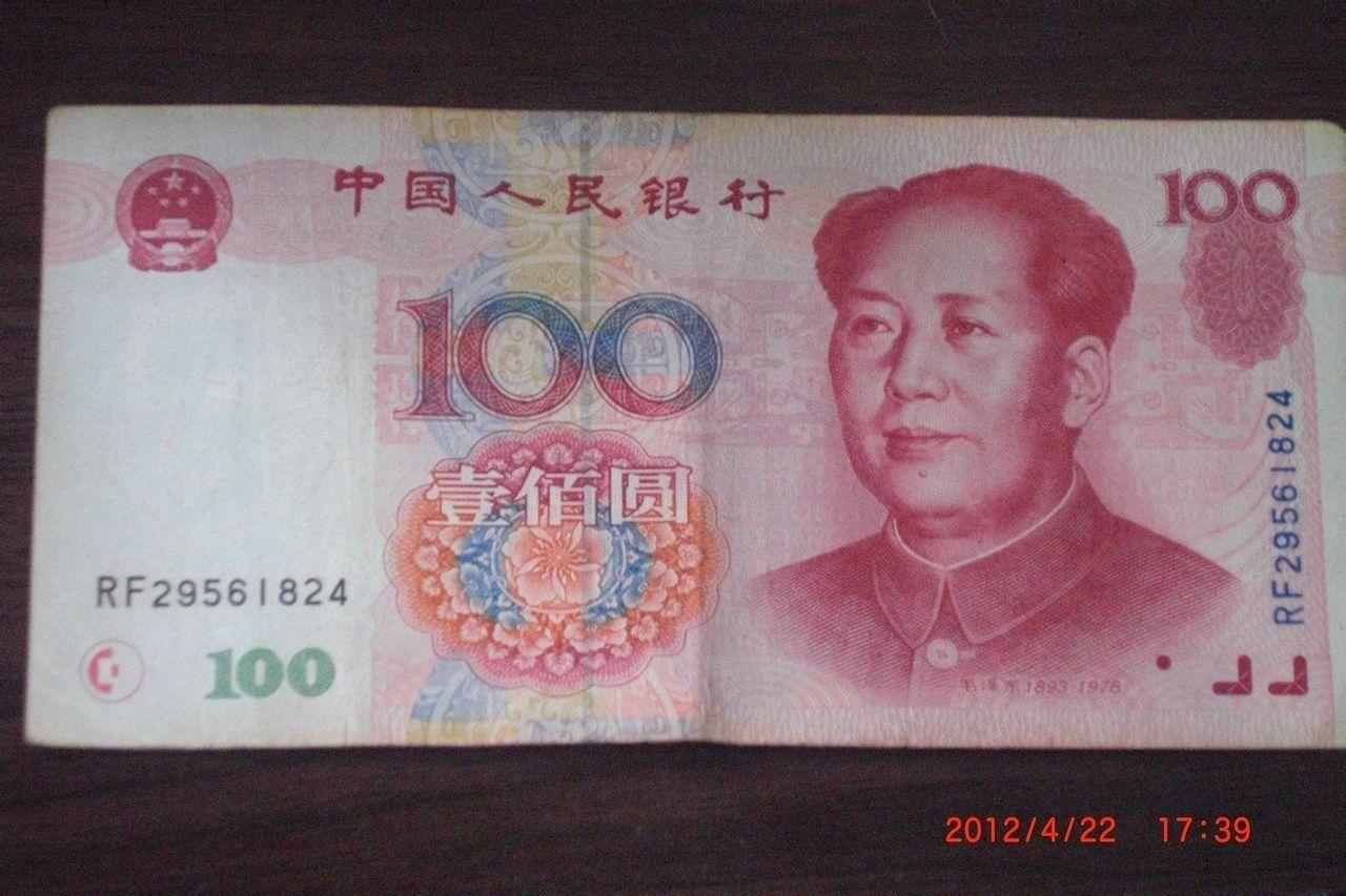 1999百元人民币_1999年的错版100元人民币值多少钱 (有图)_百度知道