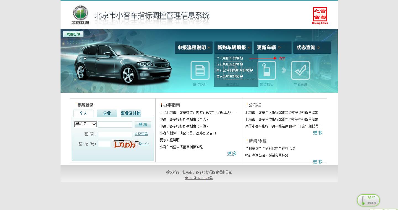 WWW_AHFC_GOV_CN_bjhjyd.gov.cn