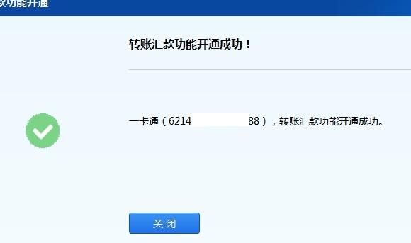 招行开通网上转账_招商银行网上银行转账限额怎么修改_百度知道